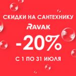 Скидки на сантехнику Ravak -20% (1044)