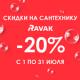 Скидки на сантехнику Ravak -20%