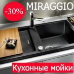 Скидопад на кухонные мойки Miraggio (11)