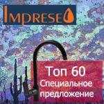 Топ 60 специальных предложений от Imprese