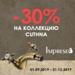 Специальное предложение Imprese Cuthna (38)
