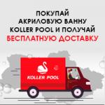Карантин не помеха! С Koller Pool доставка в любой город