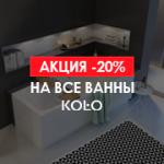 -20% на ванны Kolo (31)