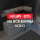 -20% на ванны Kolo
