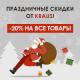 Скидка 20 % на Kraus при покупке в розницу