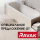 Уникальная акция от Ravak