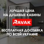 Лучшее предложение на душевые кабины Ravak