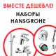 Наборы Hansgrohe. Вместе дешевле