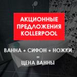 Акционные предложения Koller Pool (23)